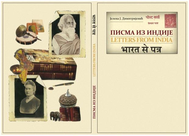 Korica Pisma iz Indije
